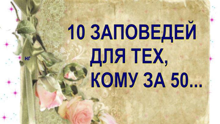10 заповедей для тех, кому за 50