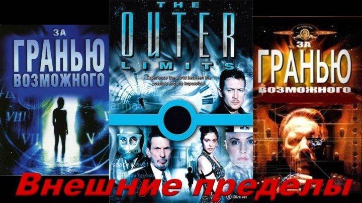 Внешние пределы (За гранью возможного)-The Outer Limits 1 сезон 01-02 серии - The Sandkings(1995-2002 США, Канада, фантастика, SATRip)