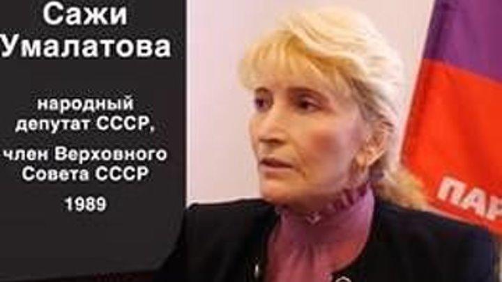 О г.нидах Горбачёве и Зюганове! Обличавшие Зюга давно мертвы! ШОК! -Сажи Умалатова