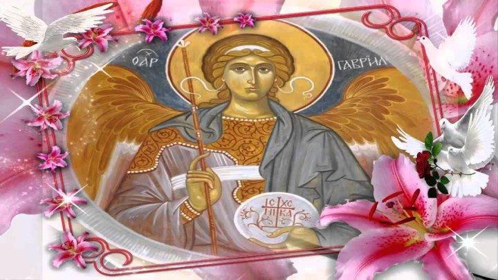 Ангел Благой вести - 26 июля – собор Архангела Гавриила