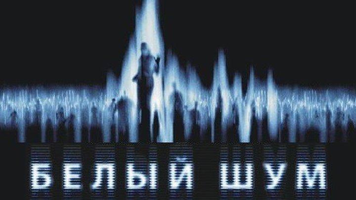 Белый шум 2005 Канал Майкл Китон