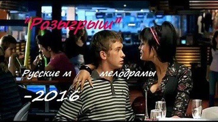 Розыгрыш - Русские мелодрамы 2016 смотреть фильм онлайн бесплатно в хорошем качестве