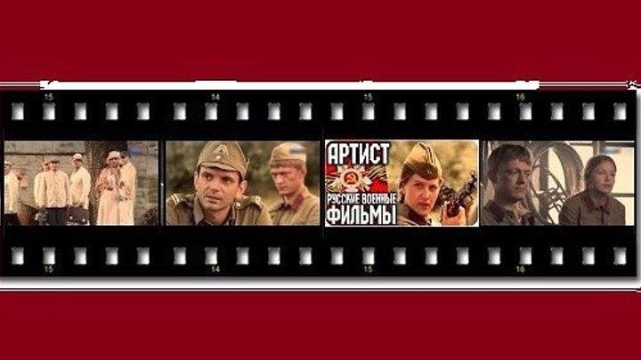 Русские фильмы 2015 - АРТИСТ (Жажда) Русский _ ВОЕННЫЙ _ БОЕВИК _ Русские Военные Фильмы 2016