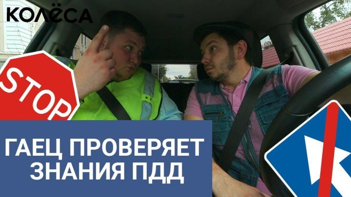 Гаец проверяет знания ПДД ⁄ ⁄⁄ Таксист Русик