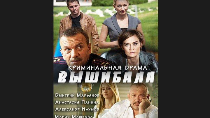 """Вышибала"" _ (2016) Криминал, драма. Серии 1-2. (HDTV 720p.)"