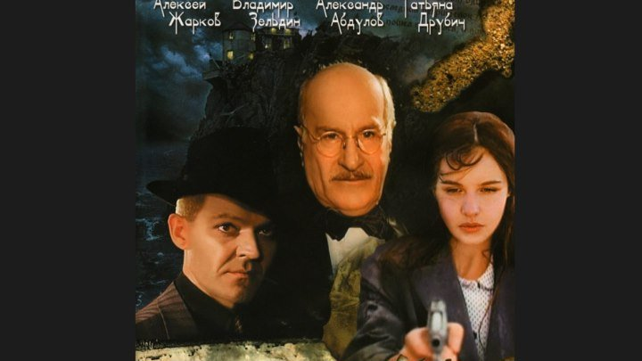 """""""Десять негритят"""" _ (1987) Криминал, детектив, триллер. (HDTV)"""
