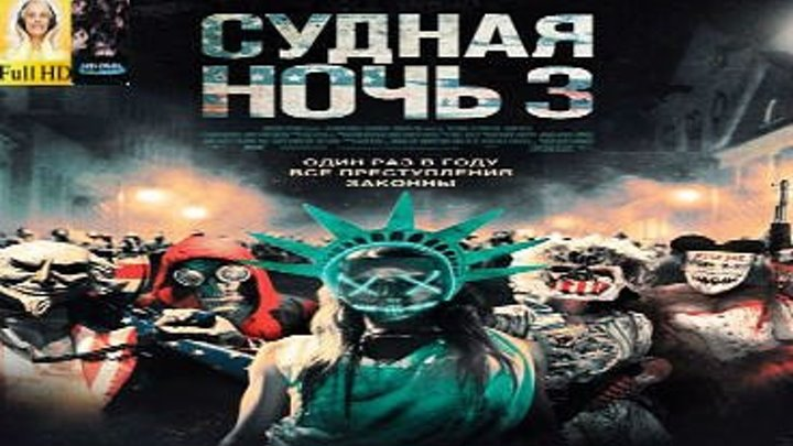 Судная ночь 3(сегодня в группе)ужасы, фантастика, боевик, триллер