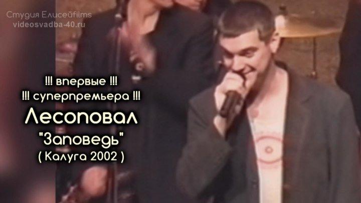 Лесоповал - Заповедь / Калуга 2002