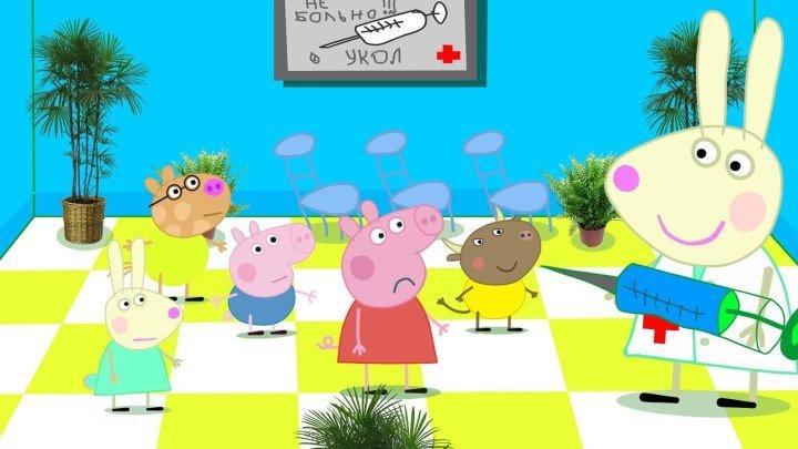 Свинка Пеппа идет к ДОКТОРУ Пеппе делают УКОЛ мультик на русском для детей