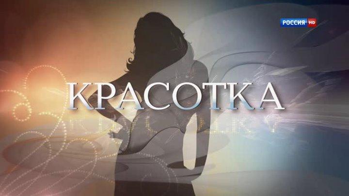 Красотка (2012: Мелодрама, комедия) (Дмитрий Петрунь)