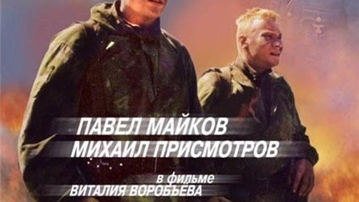 Неслужебное задание (2004) фильм 1 Боевик, военный Россия
