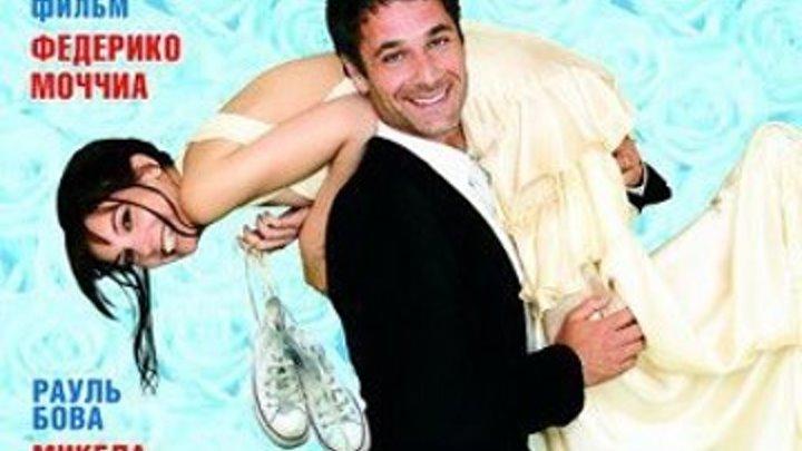 Prosti_hochu_na_tebe_jenitsya_ комедия, мелодрама, драма 2010 Прости, хочу на тебе жениться
