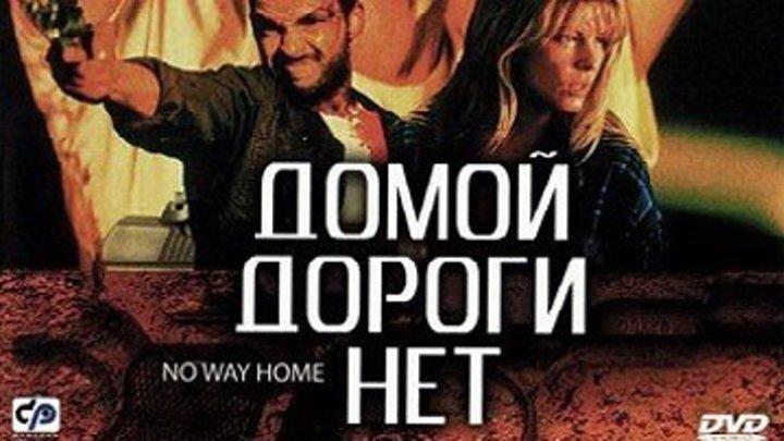 Домой дороги нет 1996 Канал Тим Рот