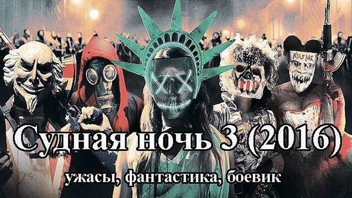 Фильм (2016) ужасы, фантастика, боевик