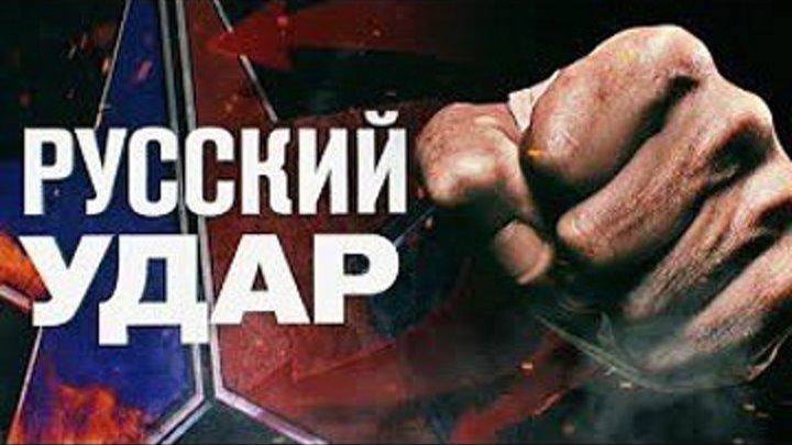 Русский удар - Документальный проект (01.07.2016) РЕН ТВ