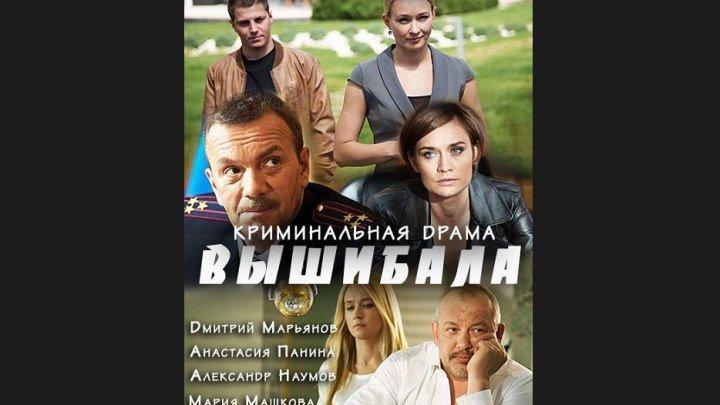 """Вышибала"" _ (2016) Криминал, драма. Серии 3-4. (HDTV 720p.)"
