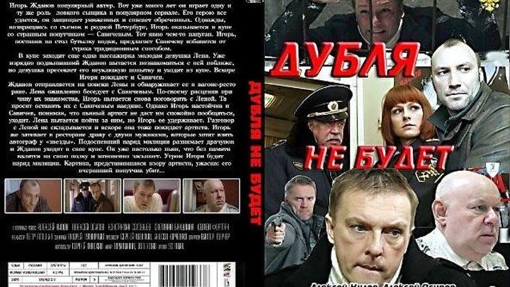 Dublja.ne.budet.2011 Россия криминал, детектив Дубля не будет
