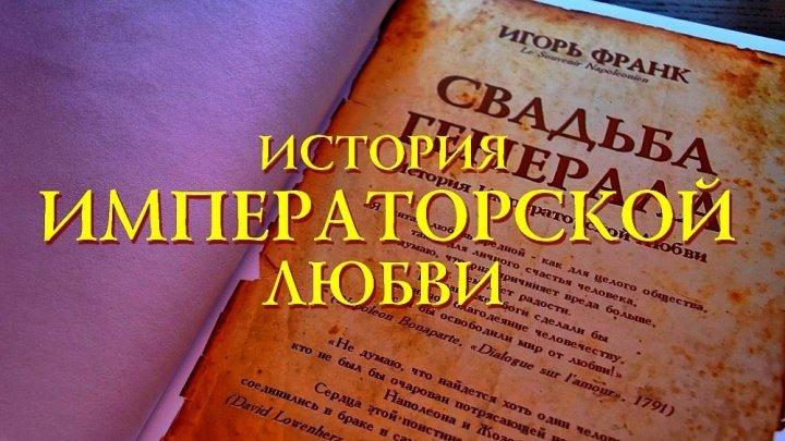 """Игорь ФРАНК: """"СВАДЬБА ГЕНЕРАЛА"""", МОЙ НОВЫЙ РОМАН"""