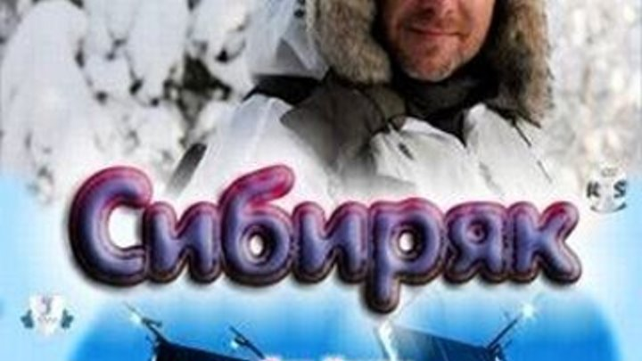Sibiryak.2011. криминал Россия Сибиряк