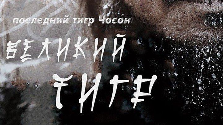 Великий тигр / Daeho / The Tiger (2015)
