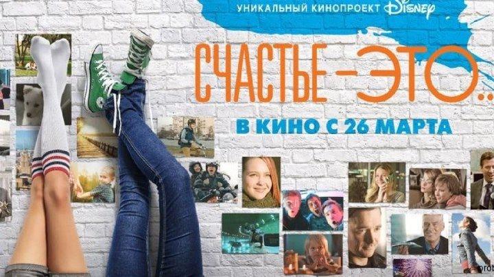CЧACTЬE - ЭTO ... 2OI5 HD+