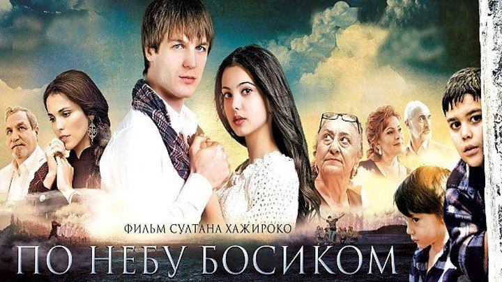 По небу босиком (2015) мелодрама, комедия