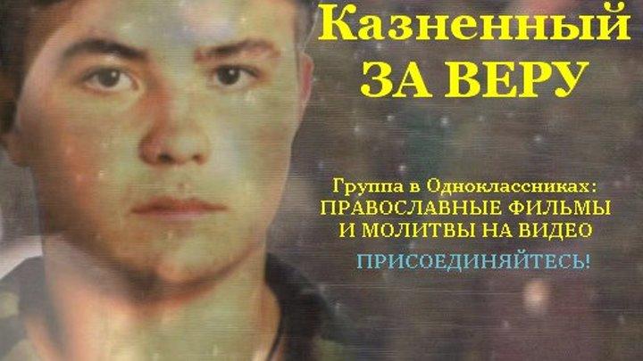 Казненный за Веру воин Евгений Родионов (песня до слез). Поет Александр Маршал