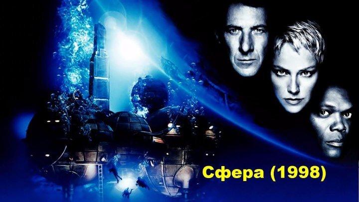 Сфера (1998) ужасы, фантастика, триллер HDRip от Scarabey D Дастин Хоффман, Шэрон Стоун, Сэмюэл Л. Джексон, Питер Койот