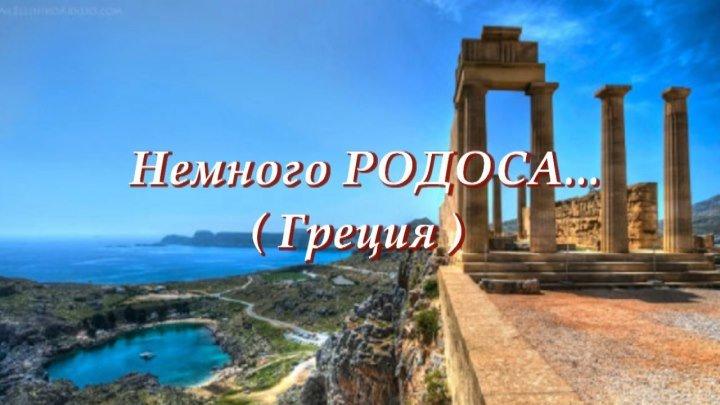 """Немного РОДОСА (Греция). Часть 2 (продолжение фильма """"Полёт на Родос (Греция))"""