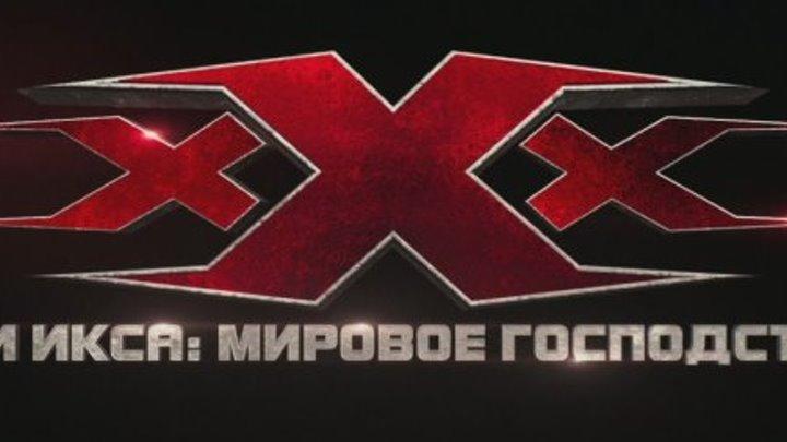 Вин Дизель возвращается! Встречайте первый трейлер нового фильма «Три Икса: Мировое господство».