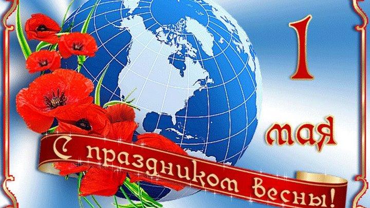✿Поздравляю с 1 Мая! Видео открытка с праздником Весны и Труда