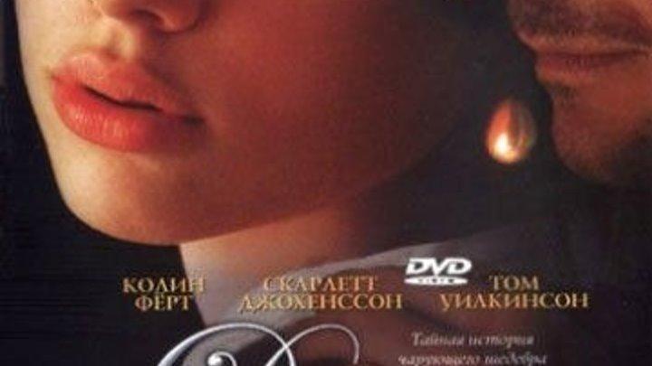 .2003 драма, мелодрама, биография Girl with a Pearl Earring