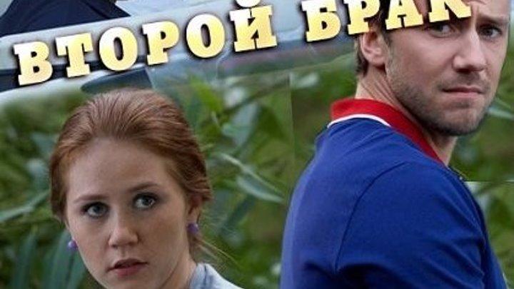 2 серия из 4х ВТОРОЙ БРАК Русская Мелодрама 2016 НОВИНКА