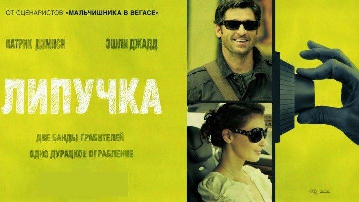 Липучка - (Комедия,Криминал) 2011 г Германия,США