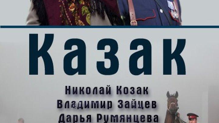 Kazak.2011 Драма, боевик, криминал Казак новинка- МЕСТЬ ЗА ДОЧЬ
