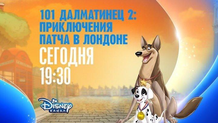 """""""101 Далматинец 2: Приключения Патча в Лондоне"""" на Канале Disney!"""