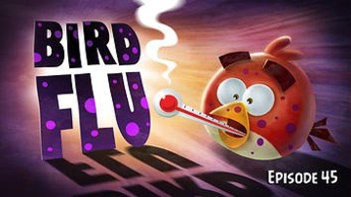 Angry Birds Toons - 45 серия (1 сезон 45 серия)
