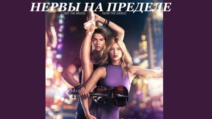 НЕРВЫ НА ПРЕДЕЛЕ (Драма-Мелодрама-Музыка США-Румыния-2016г.) Х.Ф.