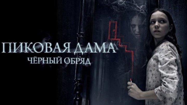 Пиковая дама: Чёрный обряд HD(ужасы)2015