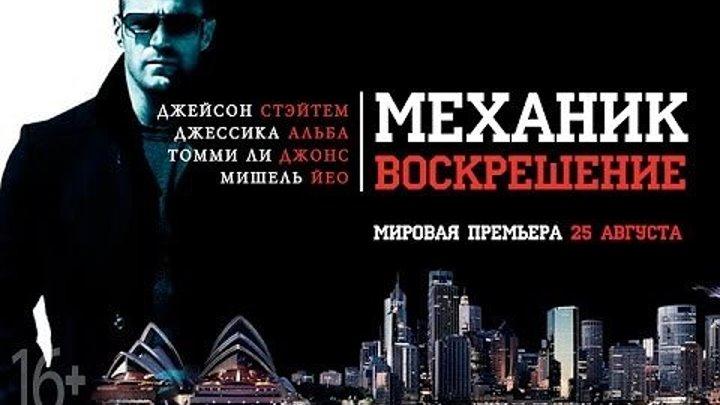 MEXAHИK 2: BOCKPEШEHИE 2OI6 TS