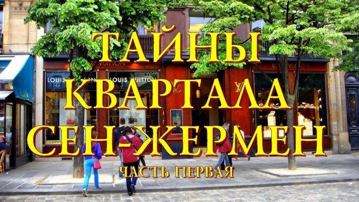 Игорь ФРАНК: В КВАРТАЛЕ СЕН-ЖЕРМЕН, ЧАСТЬ ПЕРВАЯ