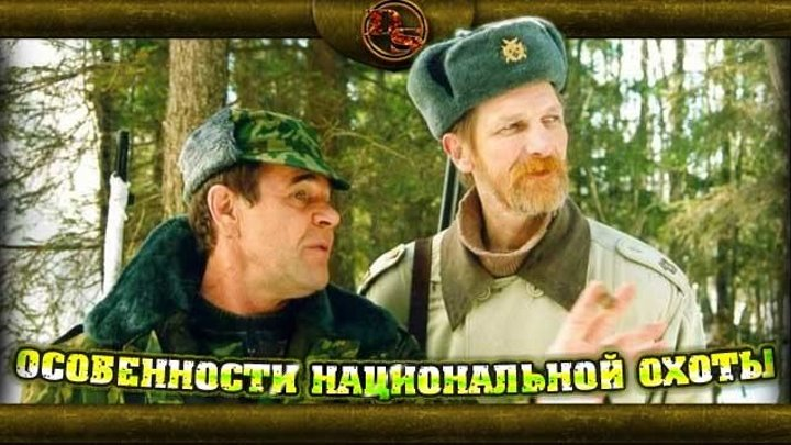 Особенности национальной охоты HD(комедия) 1995 (16+)