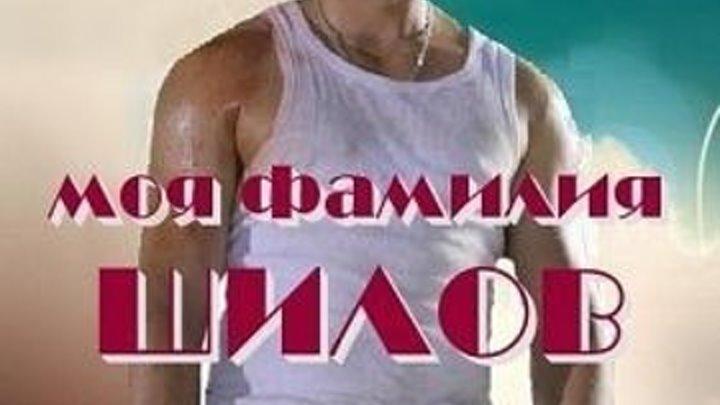 ШИЛОВ.НОВЫЙ РУССКИЙ Остросюжетный боевик 2016