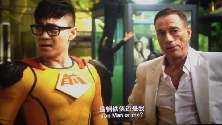 Человек-блин / Jian Bing Man (Китай 2015 HD) комедия, боевик / Жан-Клод Ван Дамм