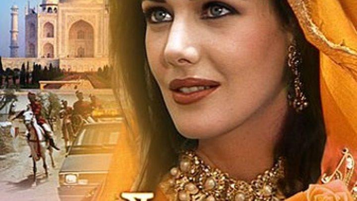 Дочь махараджи 2серия из 3х 1994 -ИНДИЯ The Maharaja's Daughter Мелодрама, приключения