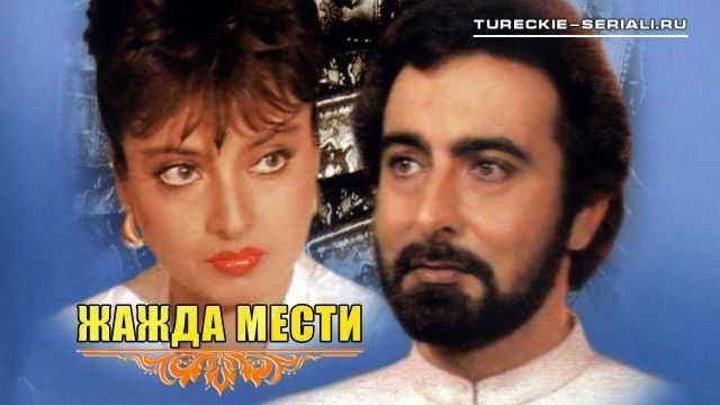 Жажда мести (1988 ) Страна: Индия
