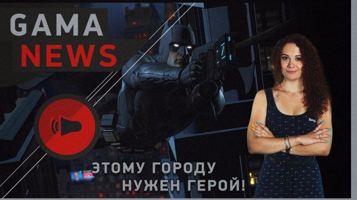 GamaNews. Игры - Gravity Rush 2; Batman- The Telltale Series; Hitman