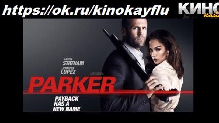 Паркер. - боевик, триллер - https://ok.ru/kinokayflu