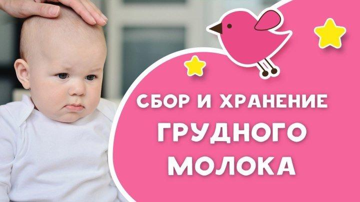 Сбор и хранение грудного молока [Любящие мамы]