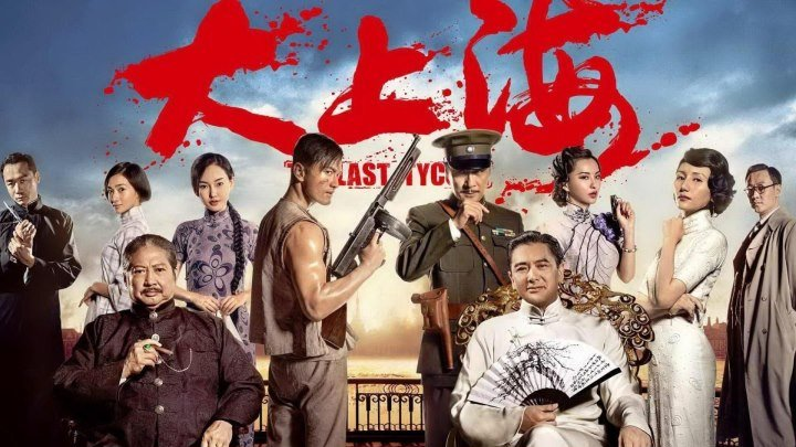Последний магнат / The Last Tycoon / Da Shang Hai (Китай 2012 HD) боевик, драма, приключения